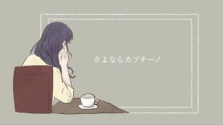 私は、紅茶派です。 「さよならカプチーノ」 Music by Veronica https://twitter.com/MusicaVeronica Lyrics & Illustration by 響銅うや https://twitter.com/shruy_ 遅くしたモ...