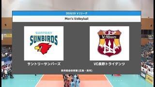 2018-19V.LEAGUE 第3節 VC長野トライデンツ VS サントリーサンバーズ