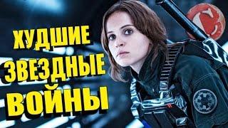 """""""Изгой-один"""" - Худший фильм по Звездным войнам [Коротенько]"""