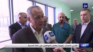 الأردني المصاب بكورونا يطمئن المواطنين على حالته الصحية - (10/3/2020)