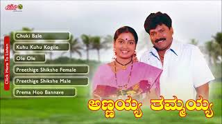 Annayya Thammayya Kannada Movie Jukebox (songs)