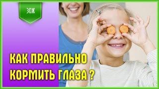 Питание для здоровья глаз: как сохранить острое зрение до старости?