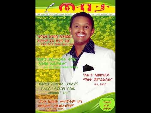 Teddy Afro - Lejenet Alat (Amazing Ethiopian New Music)