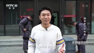 《时尚科技秀》 20200418  CCTV科教