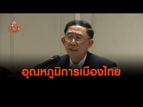 อุณหภูมิการเมืองไทย : มุม(การ)เมือง (17 เม.ย. 62)