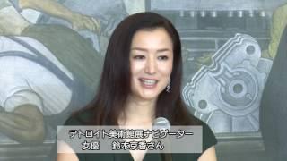 東京・上野の森美術館で6日、「デトロイト美術館展~大西洋を渡ったヨ...