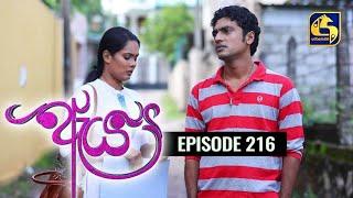 Aeya Episode 216|| ''ඇය ''  || 02nd January 2021 Thumbnail