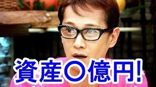 元SMAP中居正広さんの資産が〇億円以上!テレビでぽろっと発言! *チャ...