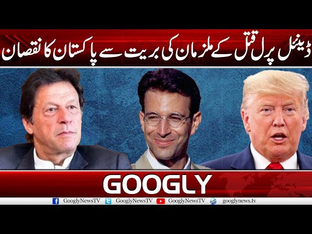 Court Verdict In Daniel Pearl Murder To Damage Pakistan's Credibility | Googly News TV