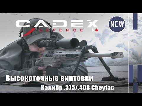 Высокоточные винтовки Cadex Defence для рекордной стрельбы