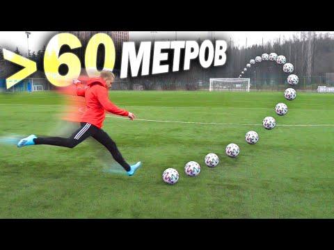 ПРЯМОЙ ГОЛ с 60 МЕТРОВ! Абсолютный рекорд