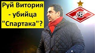 Спартак погубит тренер Руй Витория