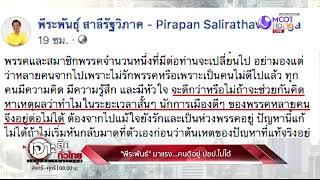 LIVE เจาะลึกทั่วไทย Inside Thailand 26 พ.ย.62