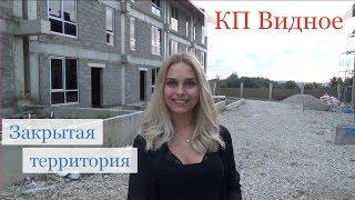 Купить дом в Сочи / КП Видное / Недвижимость в Сочи