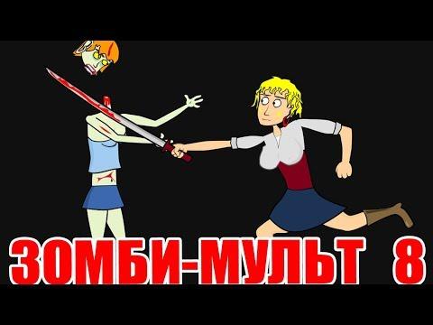 Зомби мульт 8