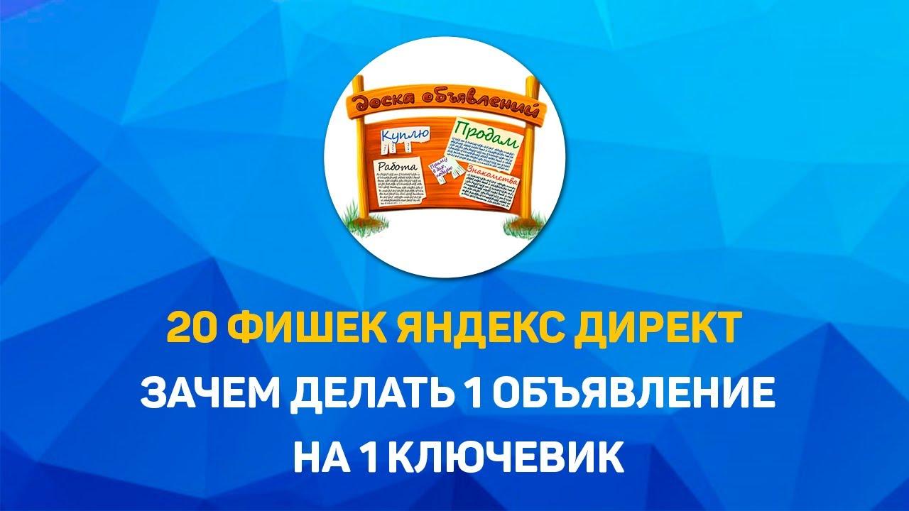 Реклама на яндекс директ зачем