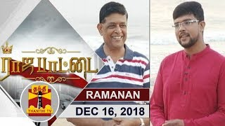 (16/12/2018)Rajapattai | Exclusive Interview With Weatherman Ramanan | Thanthi TV