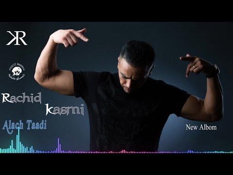 Rachid Kasmi - Alach Taadi - Official Video