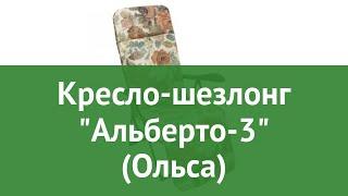 Кресло-шезлонг Альберто-3 (Ольса) обзор Альберто-3 бренд OLSA производитель OLSA (Беларусь)