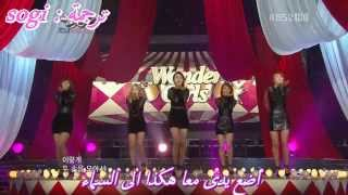 Wonder Girls - Be My Baby Live sub arabic مترجم عربى