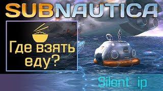 Subnautica: Где взять еду?
