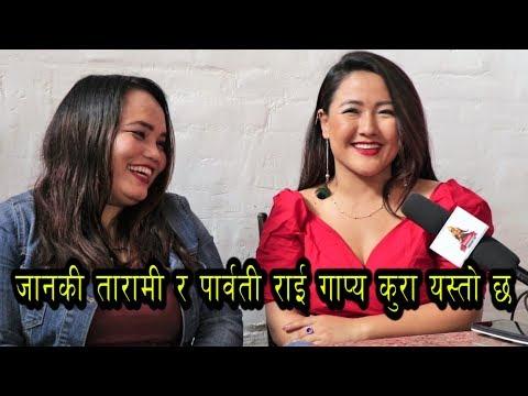 पार्वती राई अमेरिका बाट फर्कनुको रहस्य गायिका जानकी तारामीले खोलिन - Parbati Rai intrview 2018