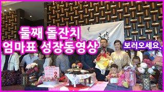 홍콩에서 진행한 엄마표 돌잔치, 성장동영상 Art st…