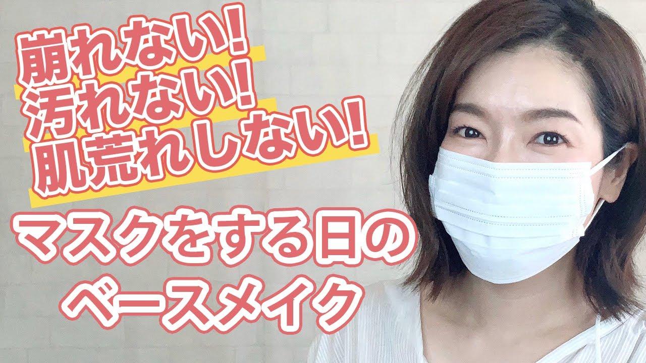 【マスクメイク】崩れない!汚れない!肌荒れしない!マスクをする日のベースメイク術