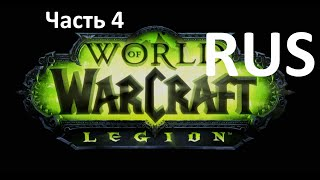 World of Warcraft Legion - анонс дополнения с переводом/Охотник на демонов ,новый класс (4 часть)
