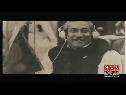 'বাংলাদেশের পররাষ্ট্রনীতি বঙ্গবন্ধুর আমলেই তৈরি হয়েছিল' | স্মরণে বঙ্গবন্ধু | Bangabandhu
