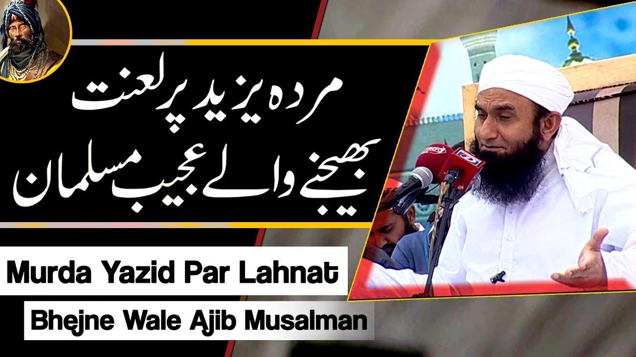 "Download ""Murda Yazid Par Lahnat Bhejne Wale"" - Molana Tariq Jameel Latest Bayan 6 September 2019"
