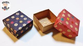 【折り紙】簡単!ふた付きの箱 Origami box with lid【音声解説あり】 / ばぁばの折り紙