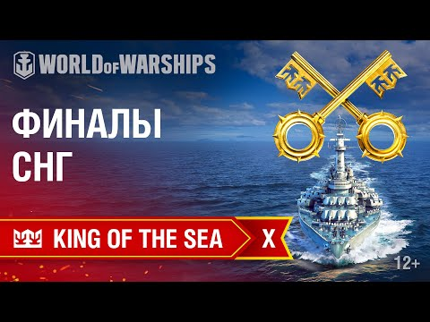 "ТУРНИР ""KING OF THE SEA X"" - ФИНАЛЫ СНГ (KOTS X - CIS FINALS)"