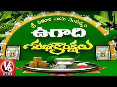 Ugadi 2018 Panchangam | Special Discussion On Vilambi Nama Samvatsaram | V6 News