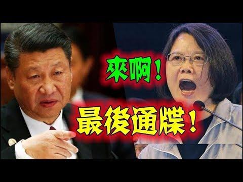 习近平发飙,放话武统台湾? 两岸到底该不该统一?被台湾否认92共识,是不是一贯出尔反尔的中共活该?