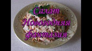 Салат Новогодняя Фантазия.  Праздничный салат. Вкусный простой рецепт.
