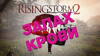 ЗАПАХ КРОВИ №1 Rising Storm 2 Vietnam