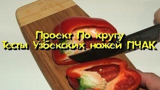 """Проект """"По кругу"""" - Тесты Узбекских ножей ПЧАК.  Часть 3."""