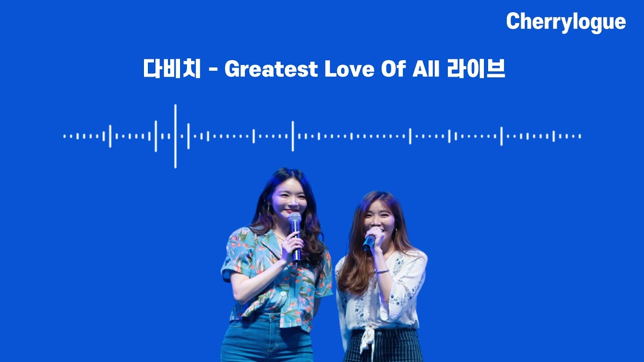 다비치 - Greatest Love Of All 라이브
