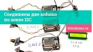 Урок 26.3 Соединяем две arduino по шине I2C #iarduino
