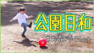 元気モリモリゆうひな家❗️みんなでボール遊び🚶♀️☀️【Family Vlog】