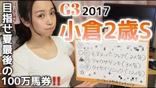 9月2日(土)出演「それ乗り競馬TV」→https://youtu.be/oAWMD4DO09g Twitt...