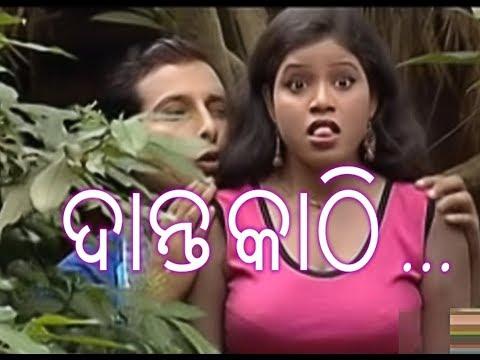 Odia Album Song Danta kathi HD / ଦାନ୍ତ କାଠି