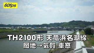 TH2100形 天竜浜名湖線 岡地→気賀 車窓