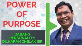 POWER OF PURPOSE BY DABANG PERSONALITY DILHARAN CHELAK SIR   EWL THE REAL TIGER SURYAKANT PATANWAR  