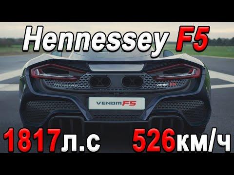 Как это устроено? Hennessey Venom F5