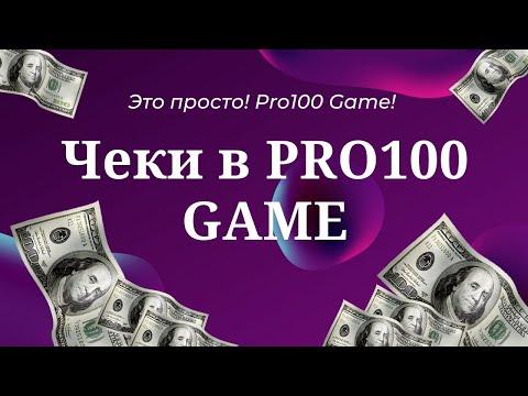 Чеки в PRO100 GAME