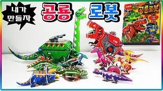 공룡메카드 장난감dino Macard Toy 토이천국toy Heaven