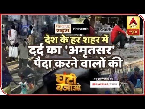 Ghanti Bajao 23.10.2018: Watch How India Risks Life On Railway Tracks Daily   ABP News