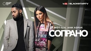 Download Мот feat. Ани Лорак - Сопрано (премьера трека, 2017) Mp3 and Videos